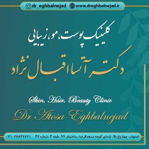 بهترین مطب اصفهان